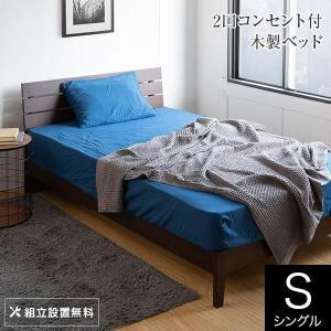 【シングル】カーラ ブラウン【マットレス別売り】