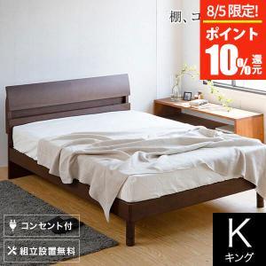 木製ベッド ドミール ブラウン キング マットレス別売り 組立設置付 ウォールナット デミール