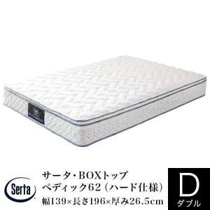 サータ マットレス 正規販売店 ダブル BOXトップ ペディック62 ハード ポケットコイル ボック...