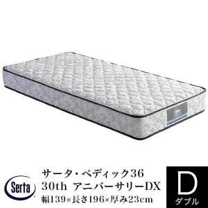 サータ マットレス 正規販売店 ダブル ペディック36 30th アニバーサリー DX デラックス ...