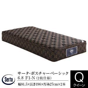 サータ マットレス 正規販売店 クイーン 2枚仕様 サータ ポスチャーベーシック 6.8 F1N U...