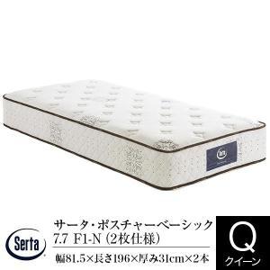 サータ マットレス 正規販売店 クイーン 2枚仕様 サータ ポスチャーベーシック 7.7 F1N U...