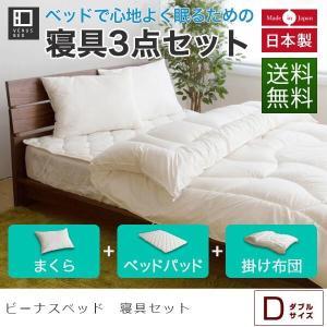 国産 洗える ベッド用レギュラー寝具セット (ダブルベッド用)掛け布団(190×210cm)ベッドパッド(140×200cm)枕2個(43×63cm)|bed