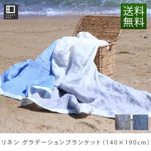 リネン グラデーションブランケット(140×190cm)|bed