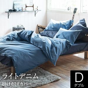 ライトデニム 【掛け布団カバー】ダブルサイズ(190×210cm)|bed