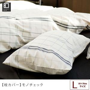 枕カバー モノチェック Lサイズ (50×70cm) 枕 カバー ピローケース ピロケース まくらカ...