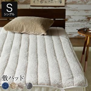 Muku muku ムクムク 敷パッド シングルサイズ 敷きパッド 敷パッド ベッドパット ベットパッド ベットパット|bed