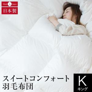 羽毛布団 キング スイートコンフォート 20% 増量タイプ 日本製 ポーランド マザーグース93% オールシーズン サテン織 軽量 1.2kg 掛け布団 高級 高品質|bed