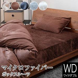 ボックスシーツ ワイドダブル マイクロファイバー 152×200×30cm あったか 冬用 シーツ 暖かい マットレスカバー ベッドシーツ ベットシーツ 静電気防止|bed