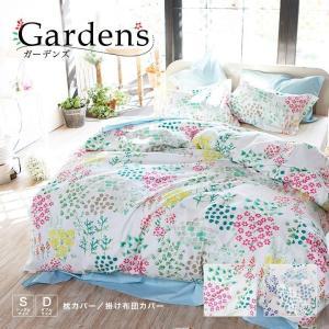 (エム)ガーデンズ【枕カバー】(43×63cm用)