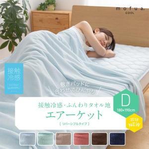 mofua cool 接触冷感 ふんわり タオル地 パイル地 エアーケット リバーシブルタイプ ダブルサイズ (180×190cm) ひんやり 洗える タオルケット|bed