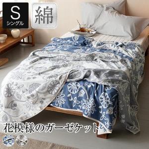 ガーゼケット エイジア Asia シングルサイズ 140×200cm コットン100% 2重ガーゼ|bed