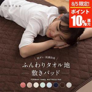 mofua natural ふんわりタオル地 敷パッド シングルサイズ 100×200cm 東洋紡フィルハーモニィわた使用  モフア|bed