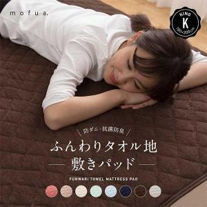 mofua natural ふんわりタオル地 敷パッド キングサイズ 180×200cm 東洋紡フィルハーモニィわた使用 モフア|bed