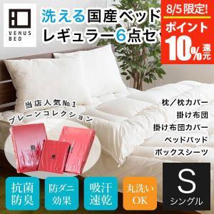 洗える 国産 ベッド用レギュラー寝具6点セット シングルベッド用  枕 掛け布団 ベッドパッド 枕カバー 掛け布団カバー ボックスシーツの6点セット|bed