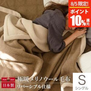 極暖メリノウール毛布 シングル (140×200cm) ブランケット あったか 暖かい ウール|bed