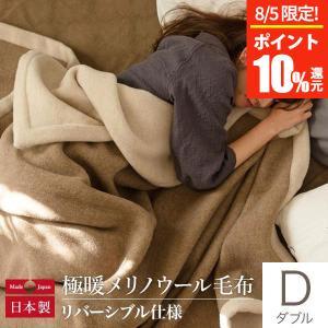 極暖メリノウール毛布 ダブル (180×200cm) ブランケット あったか 暖かい ウール|bed