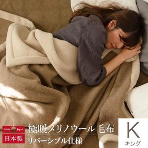 極暖メリノウール毛布 キング (220×200cm) ブランケット あったか 暖かい ウール|bed