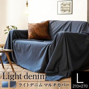 ライトデニム マルチカバー (210×270cm) ソファーカバー ベッドカバー フリークロス マルチクロスの写真
