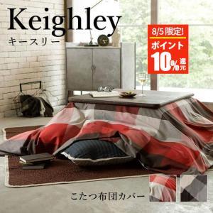 こたつ布団カバー キースリー 正方形  200×200cm こたつカバー こたつ布団 カバー こたつ掛け布団カバー こたつ カバー こたつふとんカバー|bed