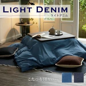 こたつ布団カバー 正方形 ライトデニム 200×200cm デニム ジーンズ 薄手 洗える やわらか こたつカバー こたつ布団 カバー こたつ カバー コタツ布団カバー|bed