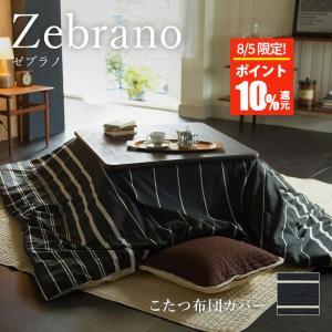 こたつ布団カバー 正方形 綿100% ゼブラノ 200×200cm ヘリンボーン モノトーン ボーダー こたつ布団 カバー コタツ布団カバー|bed