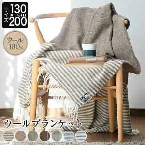ブランケット ウール100% シルケボー Silkeborg DANAJAブランケット 130×200cm 北欧 デンマーク あったか 冬用 毛布 ひざ掛け 大きめ フリンジ 天然素材 羊毛|bed