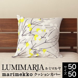 マリメッコ LUMIMARJA ルミマルヤ クッションカバー (50×50cm) marimekko|bed