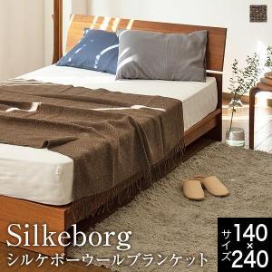 ブランケット ウール100% シルケボー Silkeborg DONAブランケット 140×240cm 北欧 デンマーク あったか 冬用 毛布 ひざ掛け 大きめ フリンジ 天然素材 羊毛|bed