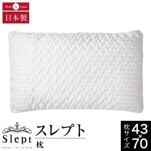 スレプト枕 Slept 枕のキタムラ 43×70cm 日本製 寝返り 快眠枕 丸洗い 首 枕 頭痛 肩こり まくら|bed