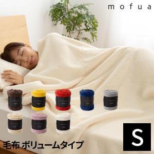 マイクロファイバー 毛布 シングル mofua プレミアムマイクロファイバー毛布 中空仕様 保温 ボリュームタイプ 140×200cm あったか 洗える 静電気防止 モフア|bed