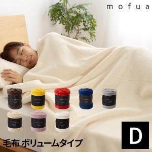 マイクロファイバー 毛布 ダブル mofua プレミアムマイクロファイバー毛布 中空仕様 保温 ボリュームタイプ 180×200cm あったか 洗える 静電気防止 モフア|bed