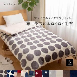 マイクロファイバー 布団カバー 毛布 シングル mofua 布団を包めるぬくぬく毛布 150×210cm あったか 掛け布団 掛布団 ふとんカバー 洗える 静電気防止 モフア|bed