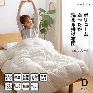 掛け布団 ダブル mofua extradown エクストラダウン ボリューム あったか 洗える掛け布団 1.8kg 抗菌 防臭 防ダニ 手洗いOK 保温 軽量 高品質 モフア 掛布団|bed