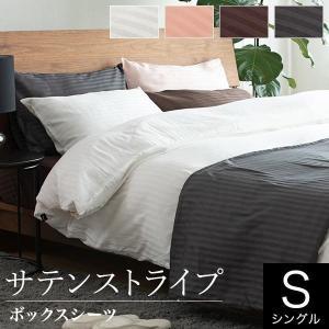 ボックスシーツ サテンストライプ シングル (100×200×30cm)  ベッドシーツ ベットシーツ ベッドカバー|bed