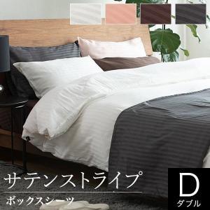 ボックスシーツ サテンストライプ ダブル (140×200×30cm) ベッドシーツ ベットシーツ ベッドカバー|bed