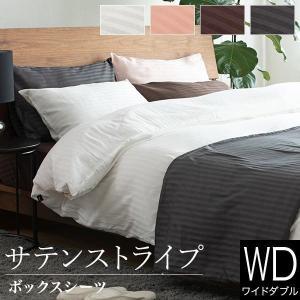 ボックスシーツ サテンストライプ ワイドダブル (150×200×30cm) ベッドシーツ ベットシーツ ベッドカバー|bed