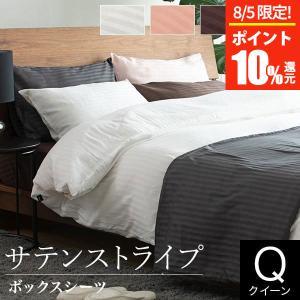 ボックスシーツ サテンストライプ クイーン (160×200×30cm) ベッドシーツ ベットシーツ ベッドカバー|bed