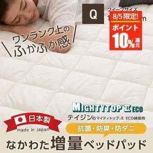 日本製 なかわた増量ベッドパッド(抗菌 防臭 防ダニ) テイジン マイティトップ(R)2 ECO 高機能綿使用 (クイーン)|bed