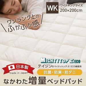 日本製 なかわた増量ベッドパッド(抗菌 防臭 防ダニ) テイジン マイティトップ(R)2 ECO 高機能綿使用 (ワイドキング)|bed