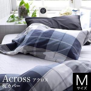 枕カバー M 43×63cm用 44×86cm 綿100% アクロス 先染ツイル ブロックチェック ...