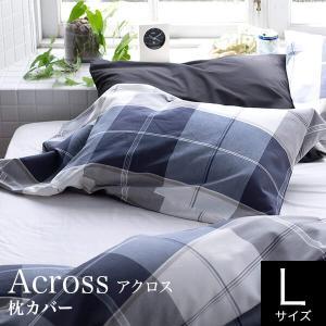 枕カバー L 50×70cm用 50×91cm 綿100% アクロス 先染ツイル ブロックチェック ...