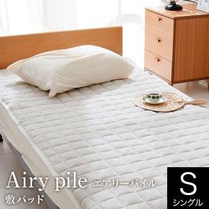 敷きパッド シングル 綿100% タオル地 エアリーパイル 100×200cm  敷パッド ベッドパッド パイル タオル コットン ふんわり 無地 洗える 洗濯可能 吸湿|bed