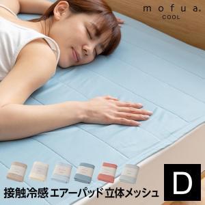 mofua cool 接触冷感 通気性に優れたエアーパッド ダブルサイズ (140×200cm) クール クールマット 敷パッド ひんやり敷きパッド ひんやりマット|bed