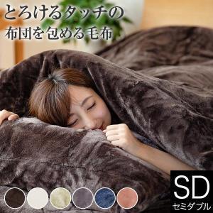 毛布 セミダブル マイクロファイバー とろけるタッチの布団を包める毛布 170×210cm あったか 秋 冬 布団カバー ふわふわ 暖かい 暖か 丸洗い もうふの写真