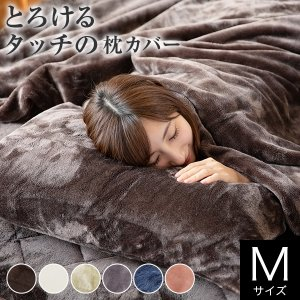 枕カバー M 43×63cm用 43×90 マイクロファイバー とろけるタッチの枕カバー あったか ...