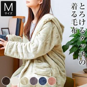 着る毛布 マイクロファイバー とろけるタッチの着る毛布 ルームウェア フリーサイズ もうふ ブランケ...