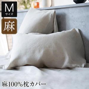 枕カバー M 43×63cm用 44×86cm 麻100% ファインリネン ワンウォッシュ 上質 リ...