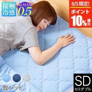 ひんやり 超冷感 敷パッド セミダブル 120×200cm Q-MAX 0.5 快眠エアさらクール ...