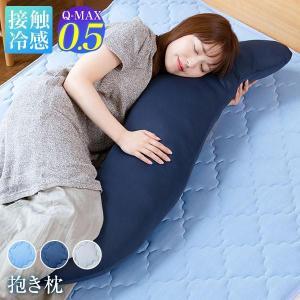 冷感 抱き枕 ひんやり Q-MAX 0.5 快眠エアさらクール 30×120cm 接触冷感 超冷感 ...